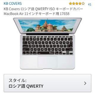 Mac (Apple) - ロシア語 キーボードカバー Macbook Air 11inch