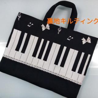 オーケストラピアノレッスンバッグ(レッスンバッグ)