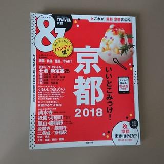 アサヒシンブンシュッパン(朝日新聞出版)の&TRAVEL京都ハンディ版 これが、最新京都まとめ。 2018(地図/旅行ガイド)