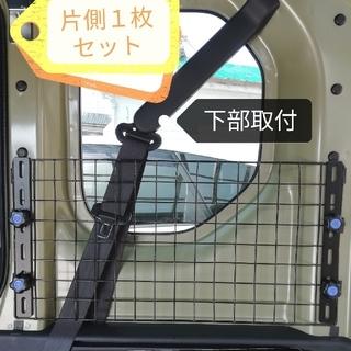 ホンダ(ホンダ)のホンダN-VANカーゴメッシュパネル片側1セットNバンユーティリティボルト送料込(車内アクセサリ)