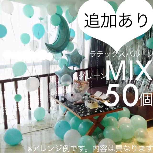 豪華50点セット❤︎ティファニー ミントグリーン ミックスカラー 風船 バルーン キッズ/ベビー/マタニティのメモリアル/セレモニー用品(その他)の商品写真