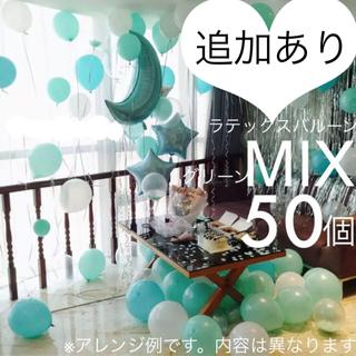 豪華50点セット❤︎ティファニー ミントグリーン ミックスカラー 風船 バルーン