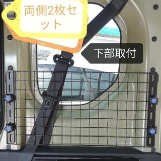 ホンダ(ホンダ)のホンダN-VANカーゴメッシュパネル両側2枚セット送料込ユーティリティナットノブ(車内アクセサリ)