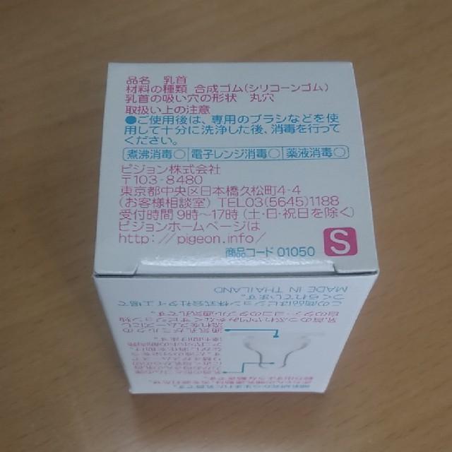 Pigeon(ピジョン)の未開封 ピジョン 乳首 S キッズ/ベビー/マタニティの授乳/お食事用品(哺乳ビン用乳首)の商品写真