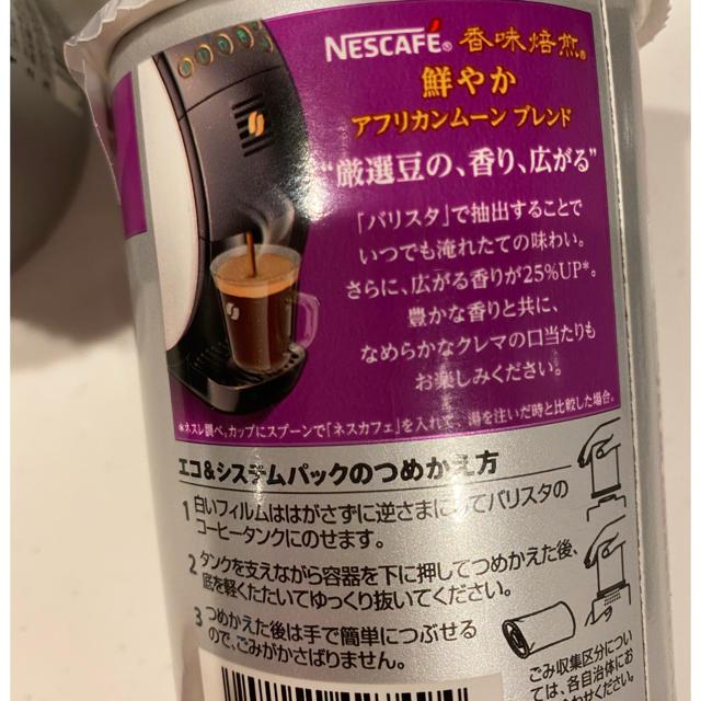 Nestle(ネスレ)の香味焙煎 鮮やかアフリカンムーンブレンド(コーヒー)3個セット 食品/飲料/酒の飲料(コーヒー)の商品写真
