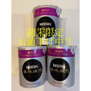 Nestle - 香味焙煎 鮮やかアフリカンムーンブレンド(コーヒー)3個セット