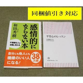 アサヒシンブンシュッパン(朝日新聞出版)のメンタル2冊 感情的にならない本 平常心のレッスン 📖新書📖(その他)