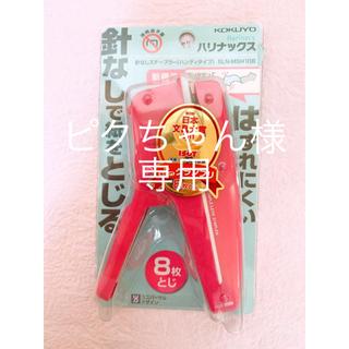 コクヨ(コクヨ)のKOKUYO ハリナックス SLN-MSH 108 ピンク(オフィス用品一般)
