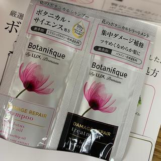 ラックス(LUX)の試供品20個まとめ売り*LUX Botanifiqueシャンプーコンディショナー(サンプル/トライアルキット)