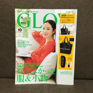 タカラジマシャ(宝島社)のGLOW (グロー) 2020年 08月号 ※雑誌のみ(趣味/スポーツ/実用)