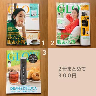 宝島社 - GLOW 8月号 雑誌のみ 2冊セット グロウ 付録なし