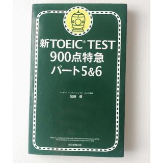 アサヒシンブンシュッパン(朝日新聞出版)の新TOEIC TEST900点特急パート5&6(語学/参考書)