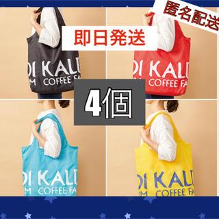 カルディ(KALDI)の《全色セット》新品・未使用タグ付 KALDI エコバッグ  4色 レジ袋型 4個(エコバッグ)