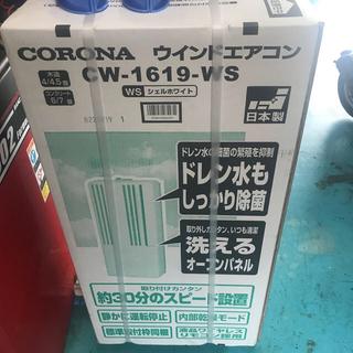 コロナ - ウインドエアコン CW-1619-WS