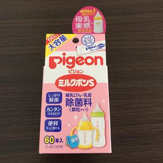 ピジョン(Pigeon)のピジョンミルクポン ミルクポンS 23本(哺乳ビン用消毒/衛生ケース)
