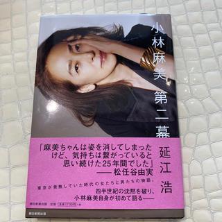 アサヒシンブンシュッパン(朝日新聞出版)の小林麻美 第二幕(アート/エンタメ)