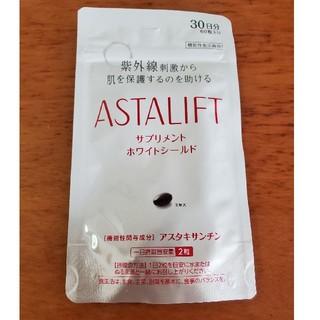 ASTALIFT - アスタリフト ホワイトシールド サプリ 30日分