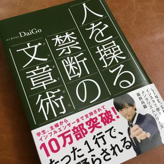 人を操る禁断の文章術 メンタリスト DaiGo インスタ SNS LINE術