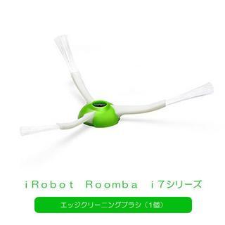 ルンバ i7 i7+ e5 対応エッジクリーニングブラシ(グリーン) 1個(掃除機)