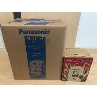 パナソニック(Panasonic)の【未開封】Panasonic ホームベーカリー+食パンミックス(ホームベーカリー)