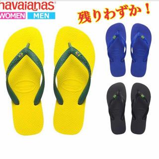 ハワイアナス(havaianas)の【残りわずか!】ハワイアナス havaianas ブラジルビーチサンダル(ビーチサンダル)
