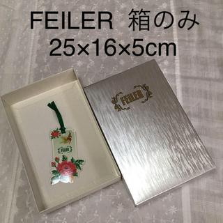 フェイラー(FEILER)のFEILER フェイラー 箱のみ(その他)