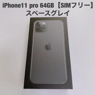 アイパッド(iPad)のiPhone11 pro 64GB スペースグレイ SIMフリー【極美品】(スマートフォン本体)