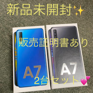 Galaxy - GALAXY A7 2台セット完全新品未開封✨️