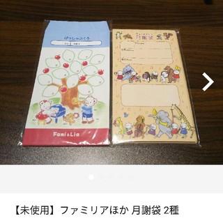 ファミリア(familiar)の【新品未使用】月謝袋  2種(その他)