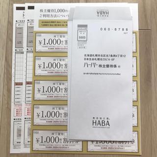 ハーバー(HABA)のHABA 株主優待券(ショッピング)