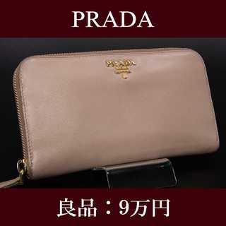 PRADA - 【全額返金保証・送料無料・良品】プラダ・ラウンドファスナー(H026)