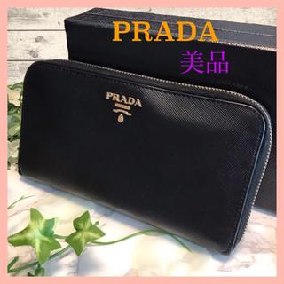 PRADA - 【美品】PRADA プラダ サフィアーノメタル 長財布 ラウンドファスナー