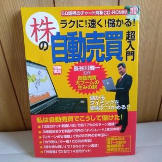 宝島社 - 株の自動売買超入門 ラクに!速く!儲かる!