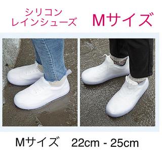 シリコン レイン シューズカバー 防水 ホワイト gadgpajtdmw(レインブーツ/長靴)