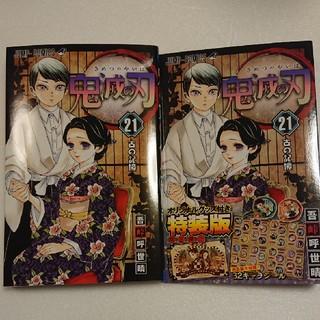 鬼滅の刃 21巻 特装版  本とカバー(少年漫画)