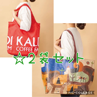 カルディ(KALDI)の(1505)☆ カルディ エコバック 2袋 エコバッグ KALDY  (エコバッグ)