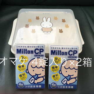 哺乳瓶消毒ケース  電子レンジ哺乳瓶消毒ケース ミッフィー