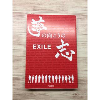 タカラジマシャ(宝島社)のEXILE夢の向こうの志(アート/エンタメ)