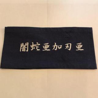 UNDERCOVER - UNDERCOVER 闇蛇亜加刃亜 腕章