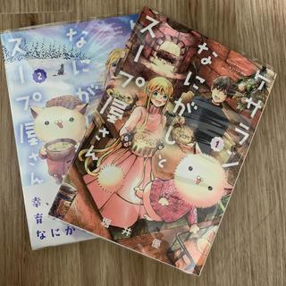 ケサランなにがしとスープ屋さん 1-2巻セット(青年漫画)