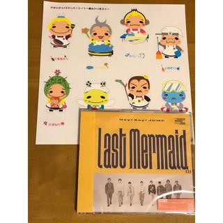 Last Mermaid…」通常盤 Hey!Say!JUMP