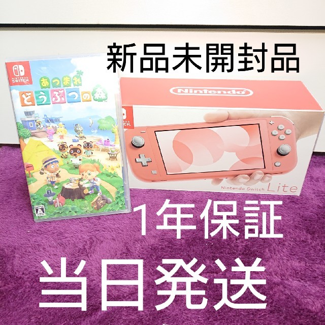 Nintendo Switch(ニンテンドースイッチ)のNintendo switch 本体 LITE コーラルあつまれどうぶつの森  エンタメ/ホビーのゲームソフト/ゲーム機本体(家庭用ゲーム機本体)の商品写真