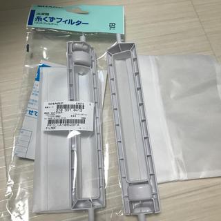 SHARP - シャープ糸くずフィルター2個セット 新品未使用