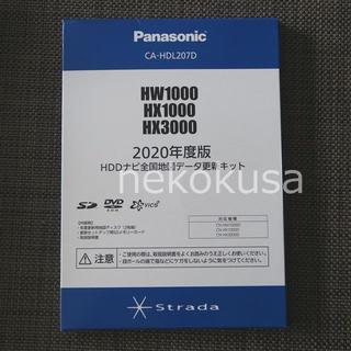 パナソニック(Panasonic)の【新品未開封】Panasonic CA-HDL207D(カーナビ/カーテレビ)