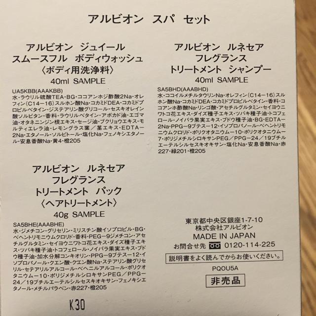 ALBION(アルビオン)のアルビオン スパセット ジュイール ルネセア 非売品 コスメ/美容のキット/セット(サンプル/トライアルキット)の商品写真