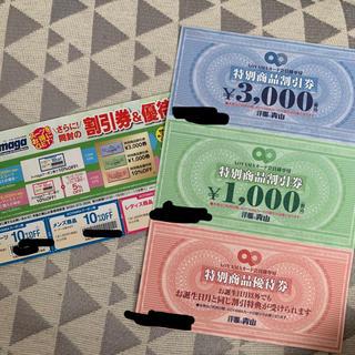 アオヤマ(青山)の洋服の青山 特別商品割引券 (ショッピング)