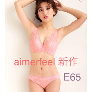 aimer feel - エメフィール 3点セット♡超盛ブラ ブラジャー&ショーツ2種