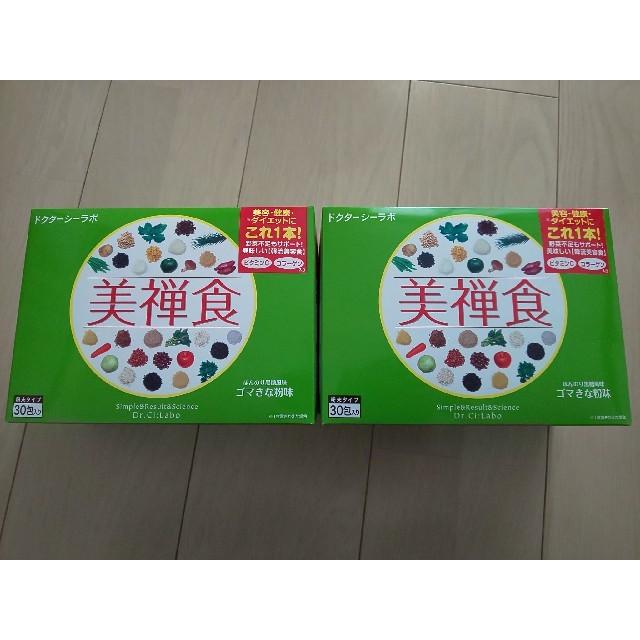 Dr.Ci Labo(ドクターシーラボ)のドクターシーラボ美禅食60包セット コスメ/美容のダイエット(ダイエット食品)の商品写真