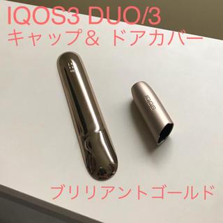 アイコス(IQOS)の【新品】IQOS3DUO / 3 キャップ & ドアカバー ブリリアントゴールド(タバコグッズ)