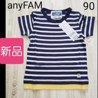 エニィファム(anyFAM)の新品 anyFAM ボーダー Tシャツ 90 トップス 半袖 エニィファム 紺(Tシャツ/カットソー)